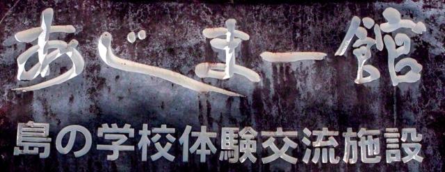 Ajima Pavilion Sign