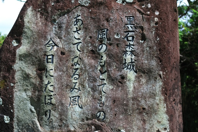 Left Song Stone
