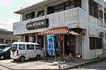 Hana Kume Restaurant