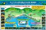 Kanshin Dam Sign