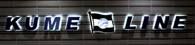 Kume Line Logo