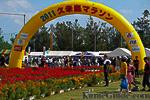 Kumejima Marathon Gate
