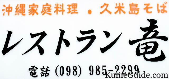 Restaurant Ryu Sign