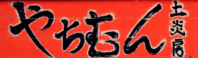 Yachimun Gallery Sign